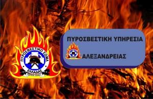 πυροσβεστική-Υπηρεσία-Αλεξάνδρειας